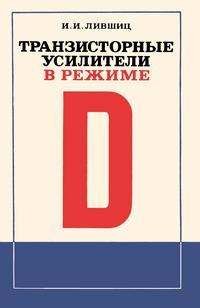 Транзисторные усилители в режиме D — обложка книги.