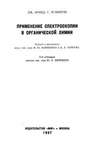 Применение спектроскопии в органической химии — обложка книги.