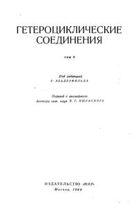 Гетероциклические соединения. Том 8 — обложка книги.