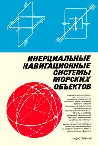 Инерциальные навигационные системы морских объектов — обложка книги.