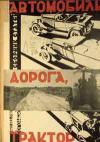 Автомобиль, дорога, трактор. Сборник статей — обложка книги.