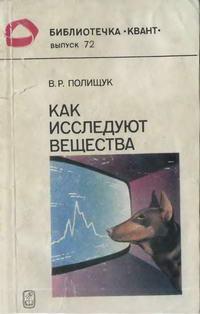 """Библиотечка """"Квант"""". Выпуск 72. Как исследуют вещества — обложка книги."""