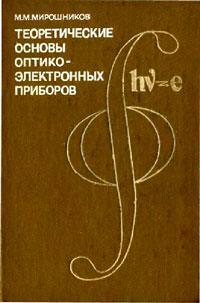 Теоретические основы оптико-электронных приборов — обложка книги.