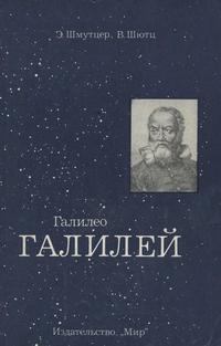 Галилео Галилей — обложка книги.