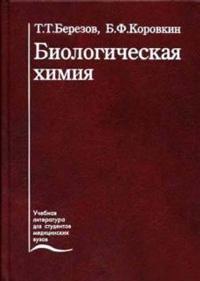 Биологическая химия — обложка книги.