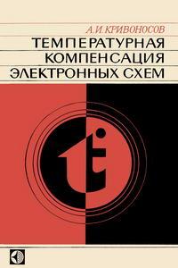 Температурная компенсация электронных схем — обложка книги.