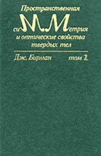Пространственная симметрия и оптические свойства твердых тел. Т. 2 — обложка книги.