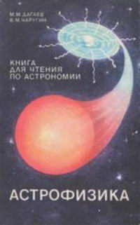 Книга для чтения по астрономии. Астрофизика — обложка книги.