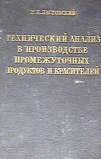 Технический анализ в производстве промежуточных продуктов и красителей — обложка книги.