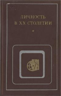 Критика буржуазной идеологии и ревизионизма. Личность в XX столетии — обложка книги.