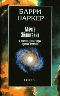 Мечта Эйнштейна. В поисках единой теории строения Вселенной — обложка книги.
