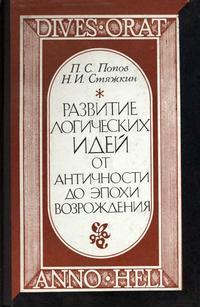 Развитие логических идей от античности до эпохи возрождения — обложка книги.