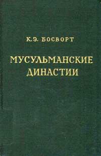 Мусульманские династии. Справочник по хронологии и генеалогии — обложка книги.