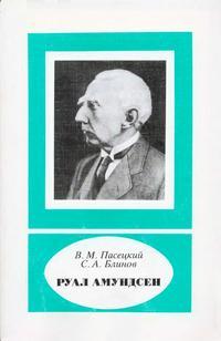 Научно-биографическая литература. Руал Амундсен — обложка книги.