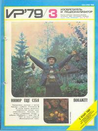 Изобретатель и рационализатор №03/1979 — обложка книги.