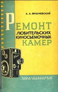 Ремонт любительских киносъемочных камер — обложка книги.