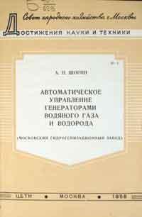 Автоматическое управление генераторами водяного газа и водорода — обложка книги.