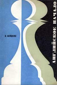 Английское начало — обложка книги.