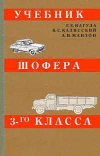Учебник шофера третьего класса — обложка книги.