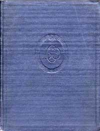 Большая советская энциклопедия, том 48 — обложка книги.