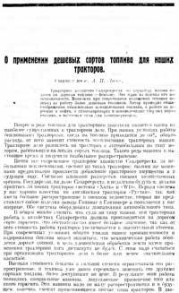 Вестник сахарной промышленности №?/1924, статья про перевод тракторов на газогенераторный газ — обложка книги.