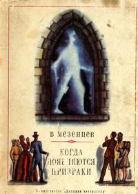 Когда появляются призраки — обложка книги.