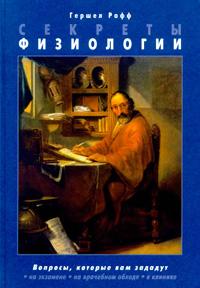 Секреты физиологии — обложка книги.