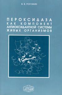 Пероксидаза как компонент антиоксидантной системы живых организмов — обложка книги.