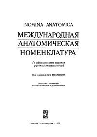 Международная анатомическая номенклатура — обложка книги.