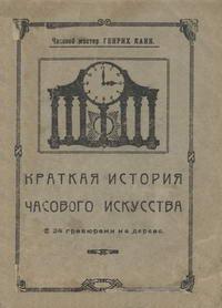 Краткая история часового искусства — обложка книги.