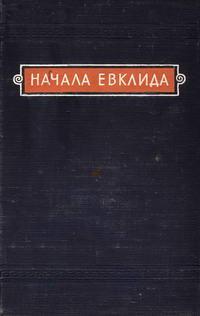 Начала Евклида. Книги XI-XV — обложка книги.