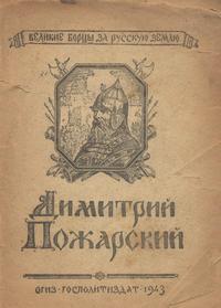 Великие борцы за Русскую землю. Дмитрий Пожарский — обложка книги.