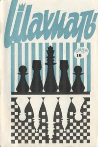 Шахматы (Riga) №16/1973 — обложка книги.