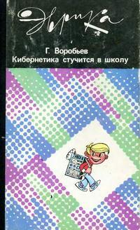 Эврика. Кибернетика стучится в школу — обложка книги.