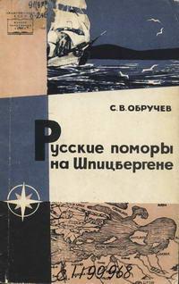 Русские поморы на Шпицбергене — обложка книги.