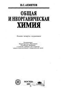 Общая и неорганическая химия — обложка книги.