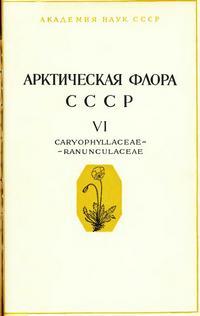 Арктическая флора СССР. Выпуск 6 — обложка книги.