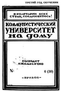 Коммунистический университет на дому, №6/1929 — обложка книги.