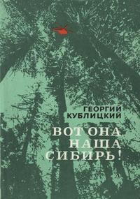 Вот она, наша Сибирь! — обложка книги.