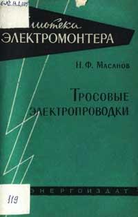 Библиотека электромонтера, выпуск 90. Тросовые электропроводки — обложка книги.