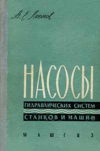 Насосы гидравлических систем станков и машин — обложка книги.