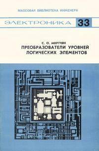 """Массовая библиотека инженера """"Электроника"""", вып. 33. Преобразователи уровней логических элементов — обложка книги."""