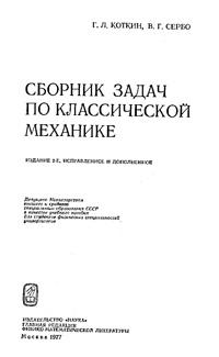 Сборник задач по классической механике — обложка книги.