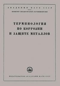 Сборники рекомендуемых терминов. Выпуск 4. Терминология по коррозии и защите металлов — обложка книги.