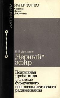 """Империализм: События. Факты. Документы. """"Черный"""" эфир: Подрывная пропаганда в системе буржуазного внешнеполитического радиовещания — обложка книги."""