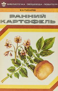 Ранний картофель — обложка книги.