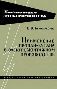Библиотека электромонтера, выпуск 152. Применение пропан-бутана в электромонтажном производстве — обложка книги.
