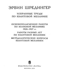Эрвин Шредингер. Избранные труды по квантовой механике — обложка книги.