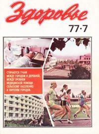 Здоровье №07/1977 — обложка книги.