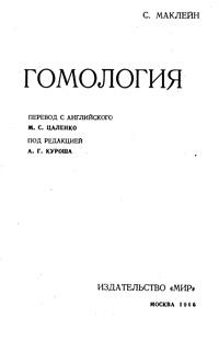 Гомология — обложка книги.